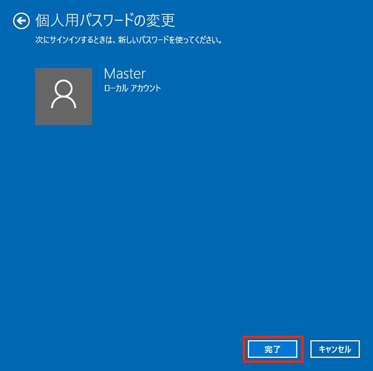 Windows10でパスワードを変更する方法⑩