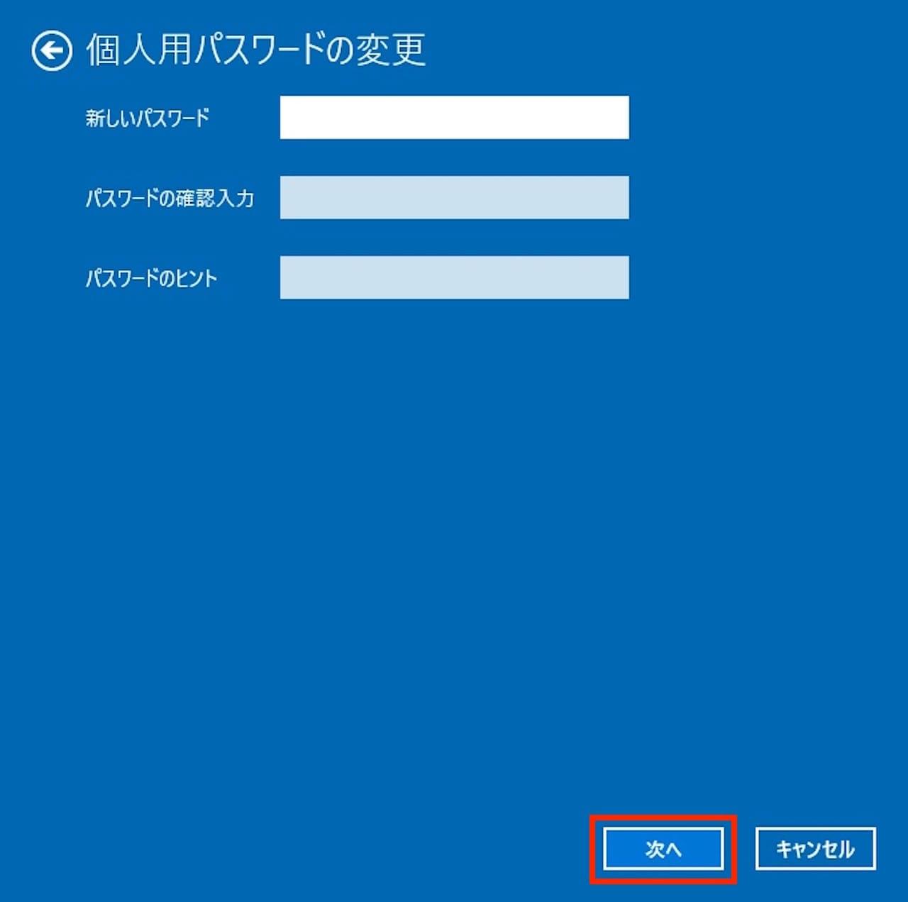 Windows10でパスワードを削除する方法⑧