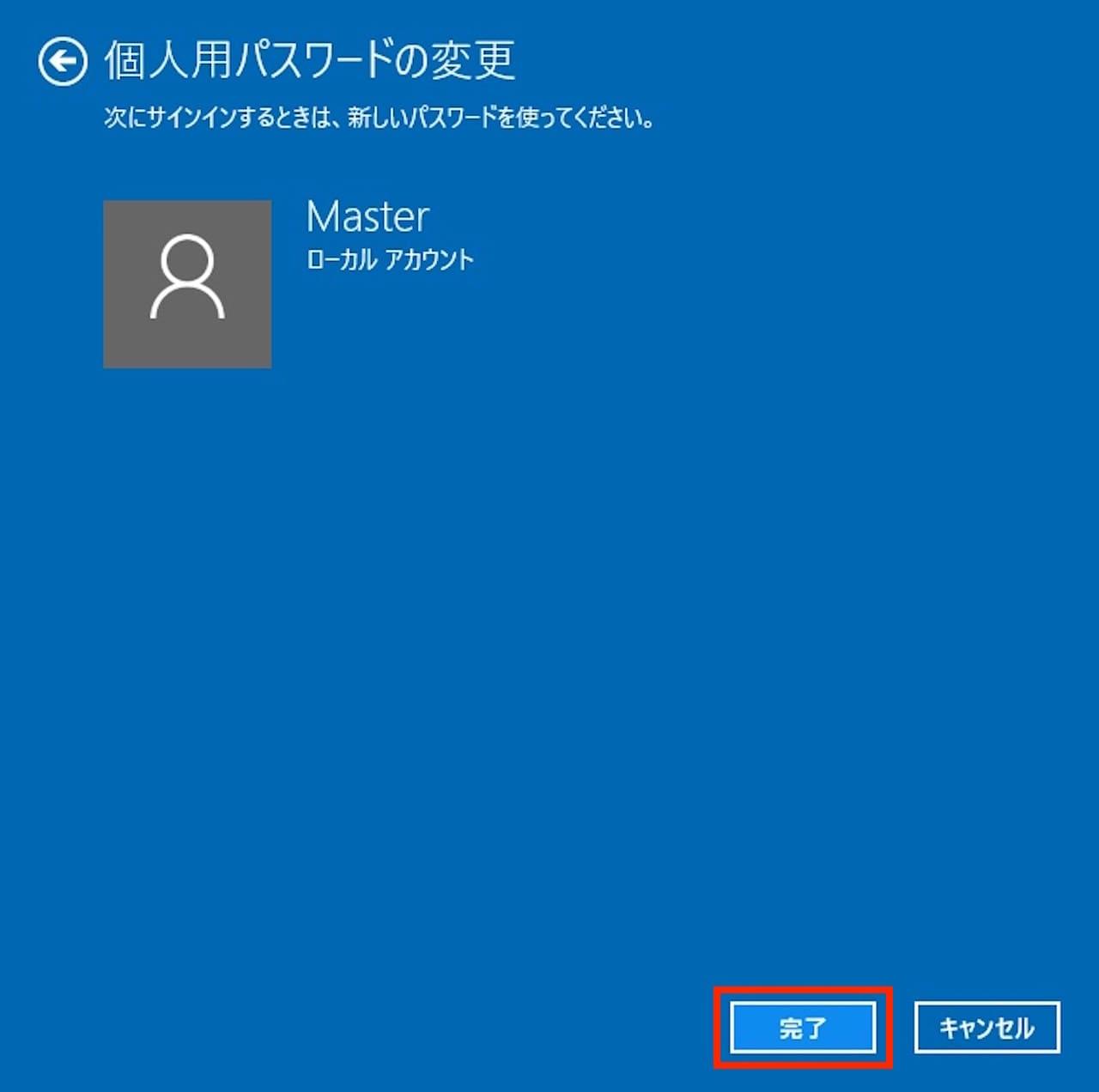 Windows10でパスワードを削除する方法⑨