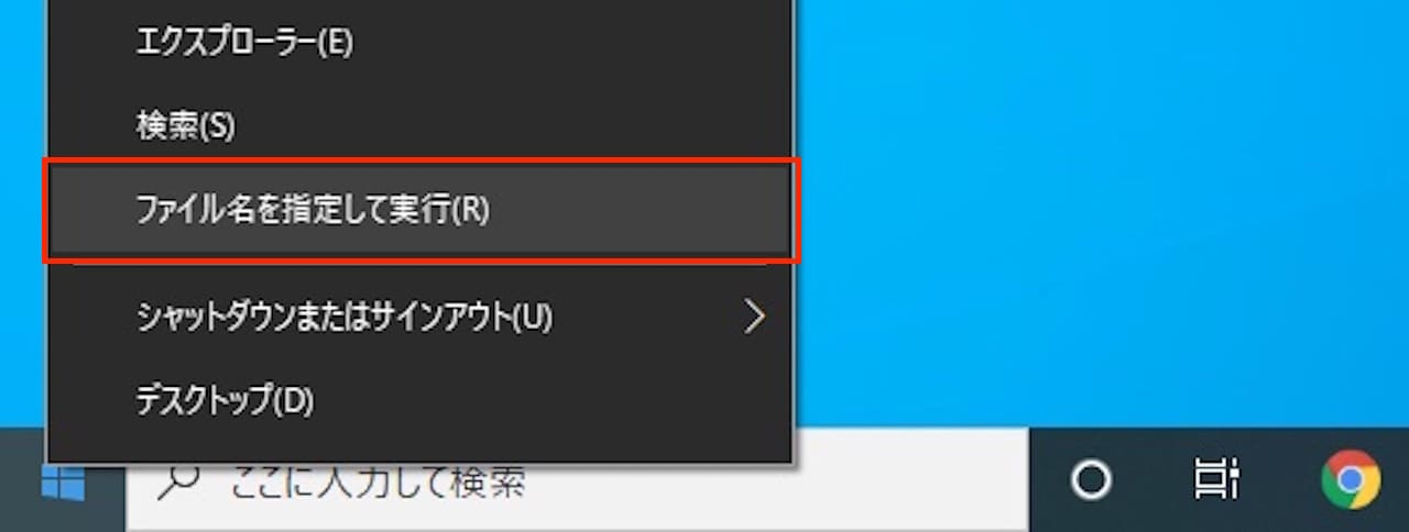 Windows10でログイン時のパスワード入力を省略する方法②