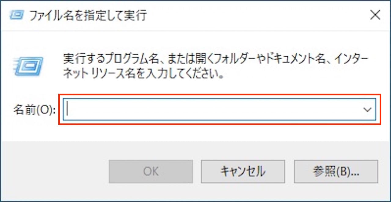 Windows10でログイン時のパスワード入力を省略する方法③