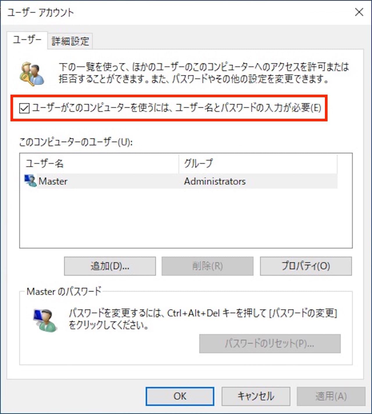 Windows10でログイン時のパスワード入力を省略する方法⑤