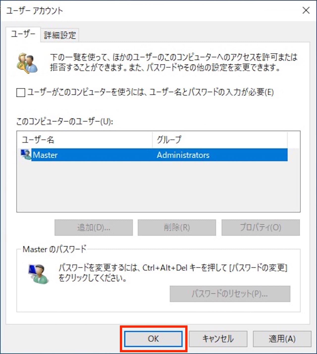 Windows10でログイン時のパスワード入力を省略する方法⑥
