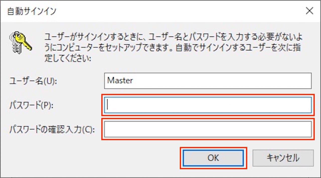 Windows10でログイン時のパスワード入力を省略する方法⑦