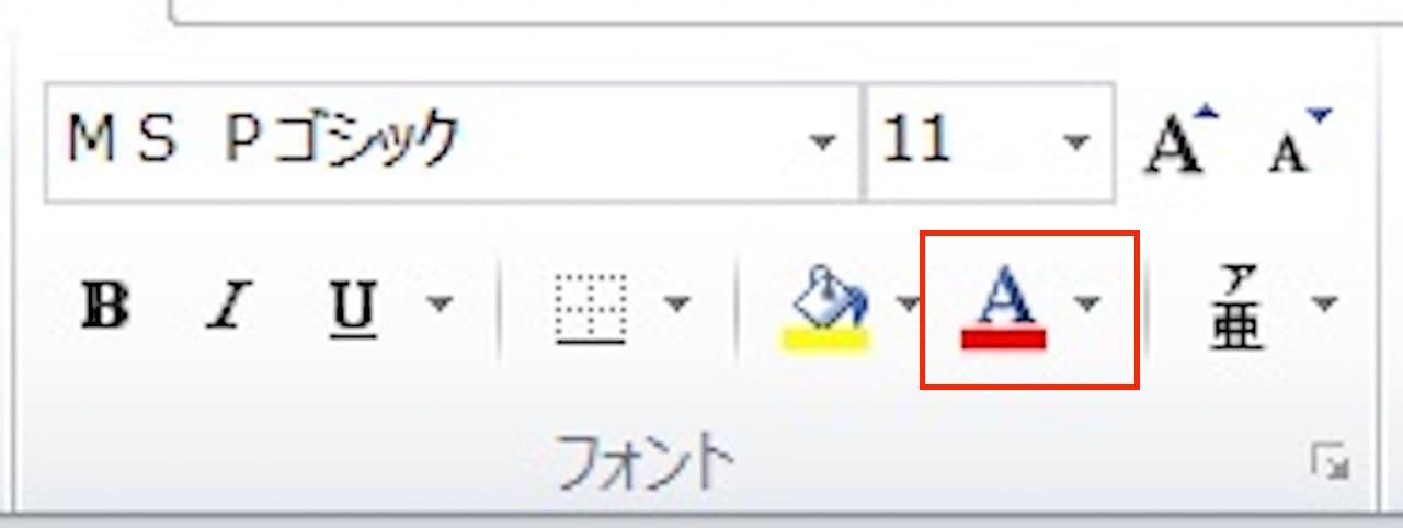 Excelにおける条件付き書式とフォントの設定の違い②
