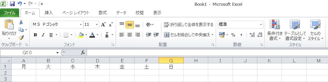 Excelで条件を満たす文字に色付けする方法①