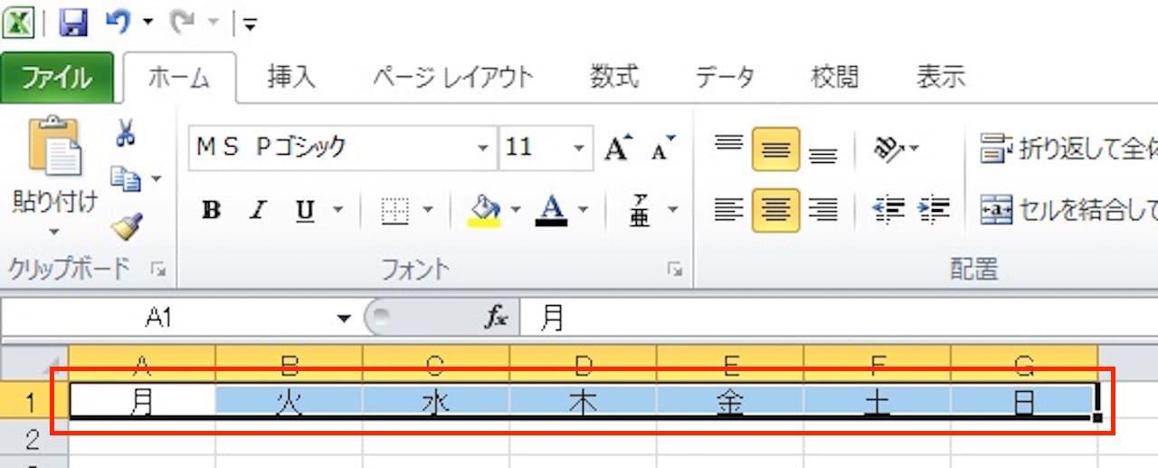 Excelで条件を満たす文字に色付けする方法②