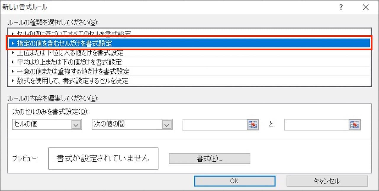 Excelで条件を満たす文字に色付けする方法⑤