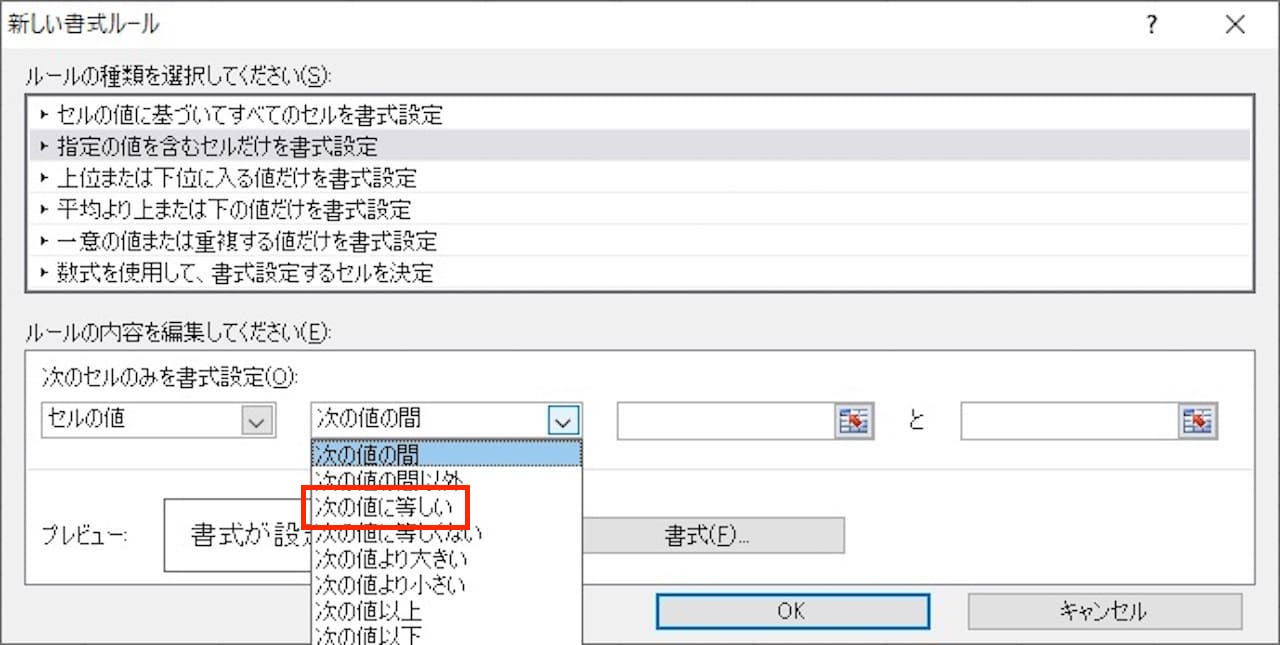 Excelで条件を満たす文字に色付けする方法⑥