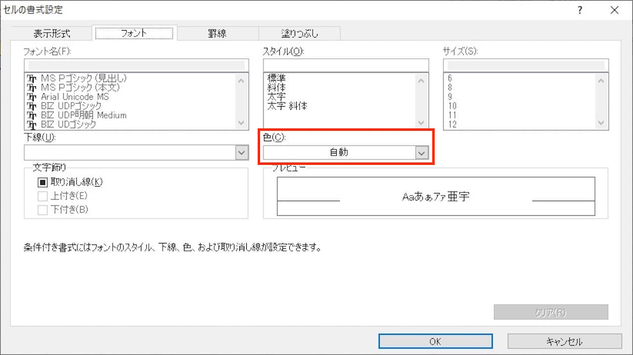 Excelで条件を満たす文字に色付けする方法⑨