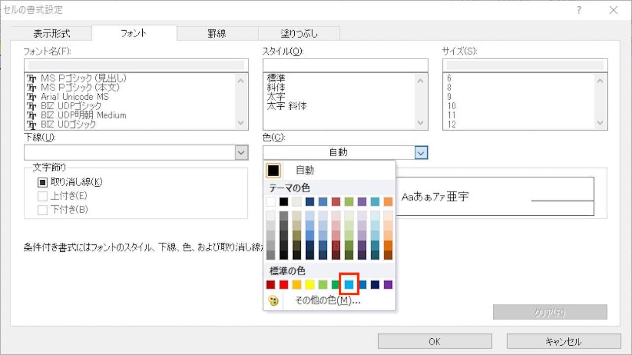 Excelで条件を満たす文字に色付けする方法⑩