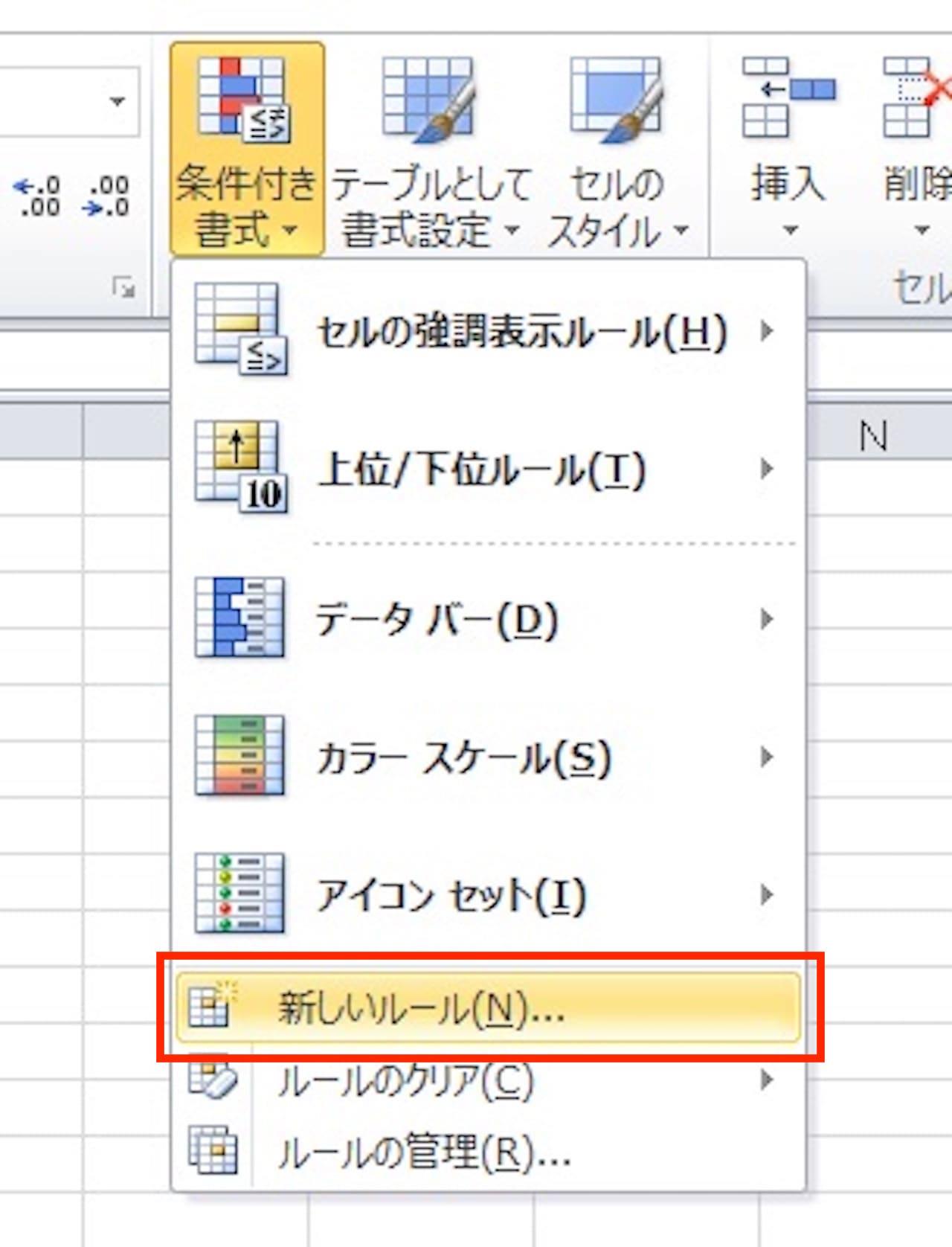 Excelで条件を満たす文字に色付けする方法⑭