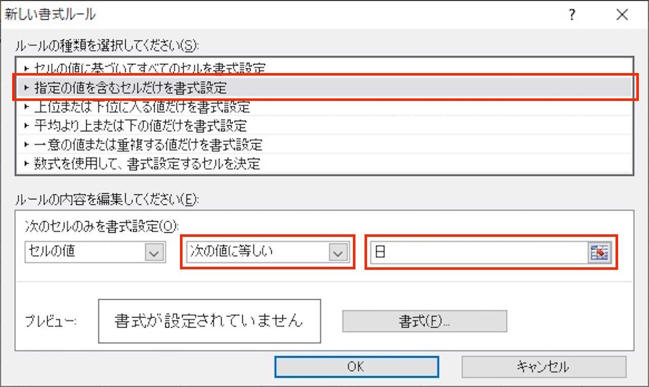 Excelで条件を満たす文字に色付けする方法⑮