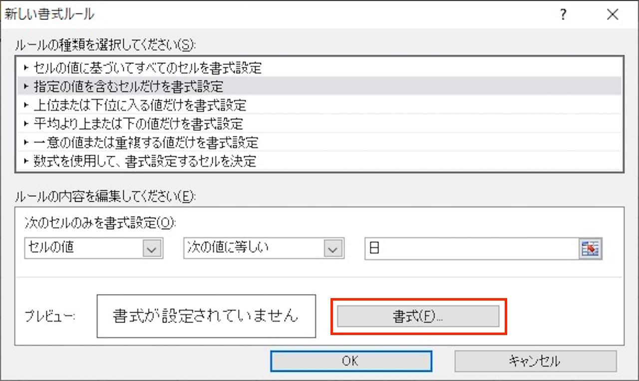 Excelで条件を満たす文字に色付けする方法⑯