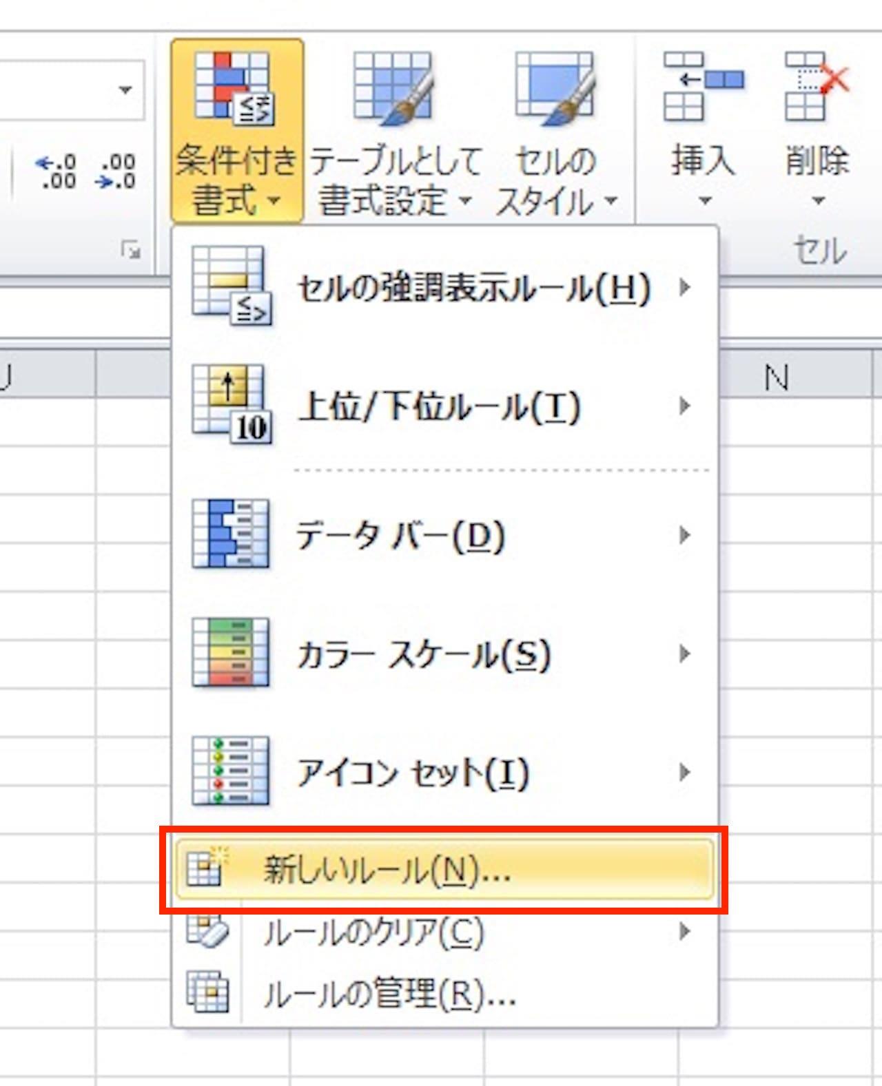 数式を満たす場合に色付けする方法④
