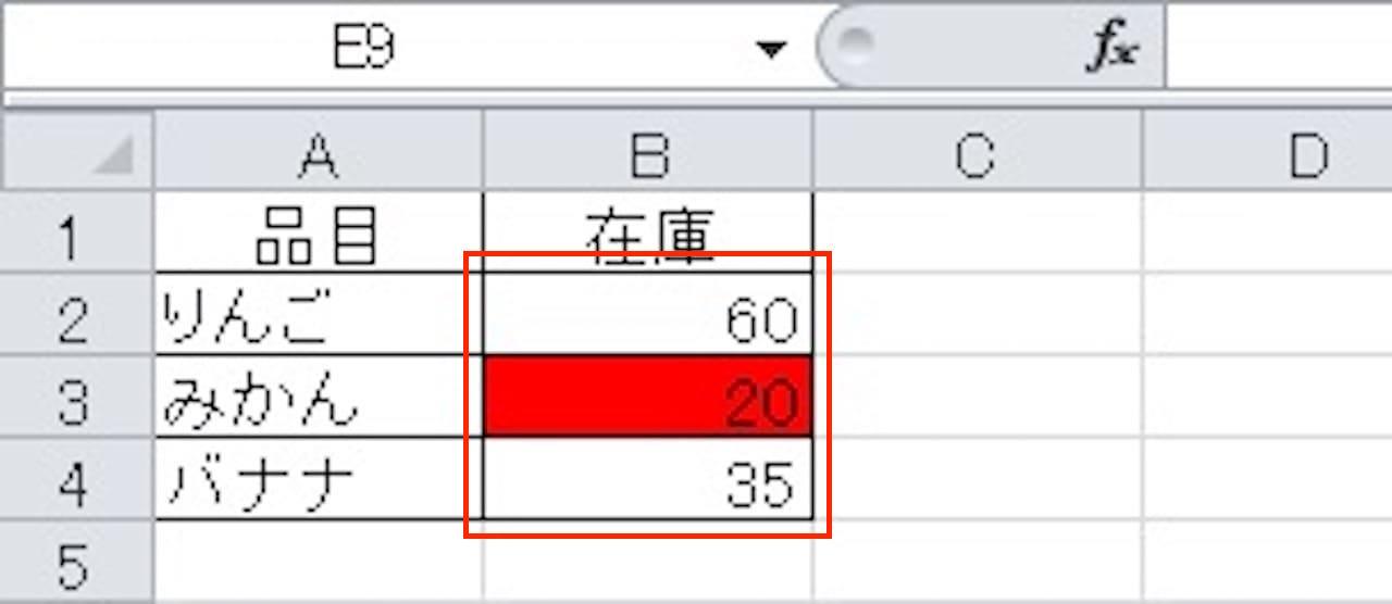 数式を満たす場合に色付けする方法⑨