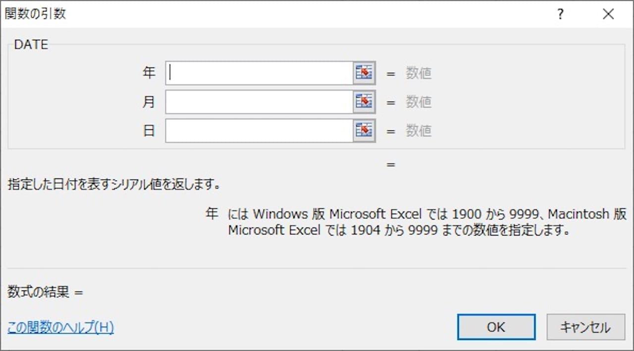 ExcelのDATE関数とは?