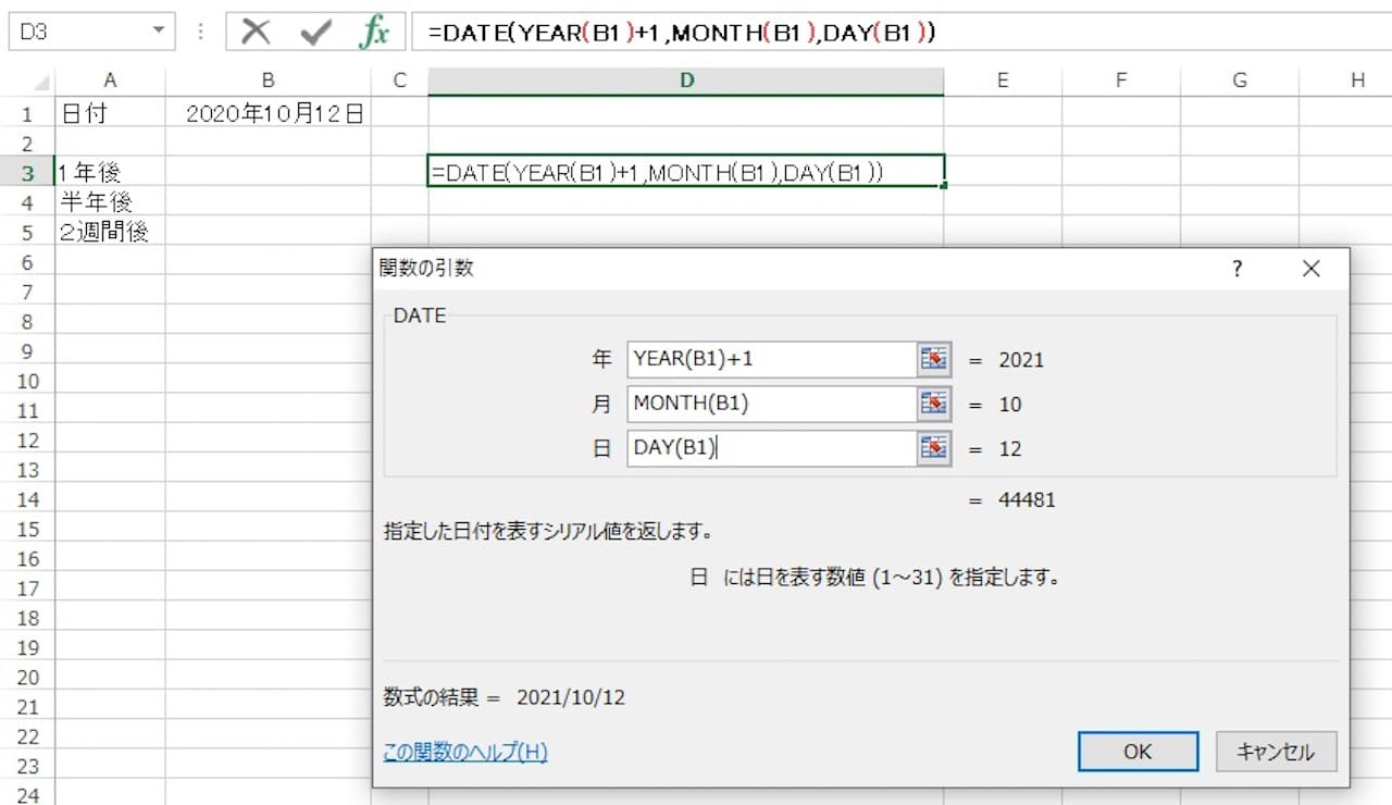 DATE関数とYEAR関数・MONTH関数・DAY関数を組み合わせた使い方②
