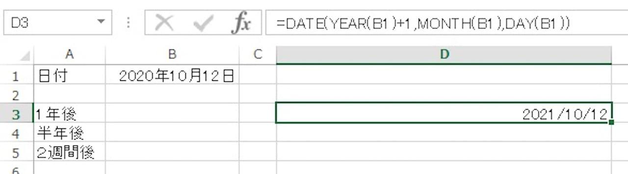 DATE関数とYEAR関数・MONTH関数・DAY関数を組み合わせた使い方③