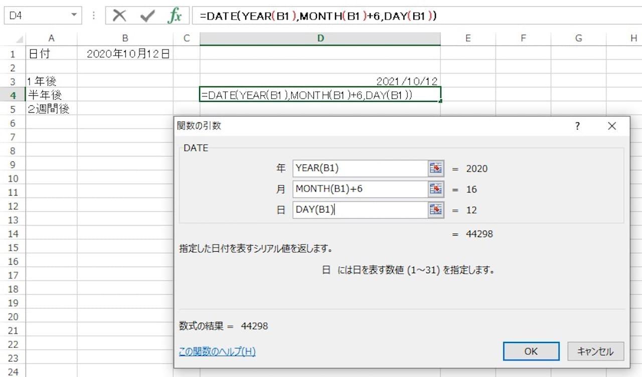DATE関数とYEAR関数・MONTH関数・DAY関数を組み合わせた使い方④