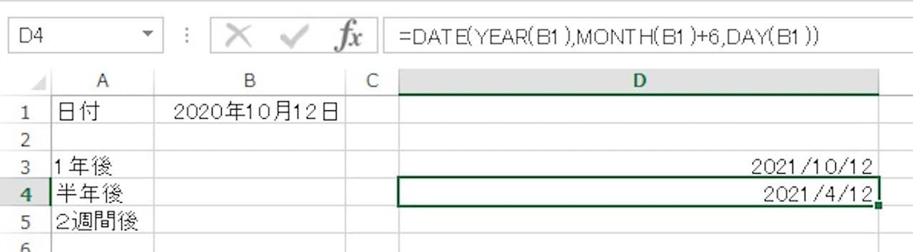 DATE関数とYEAR関数・MONTH関数・DAY関数を組み合わせた使い方⑤