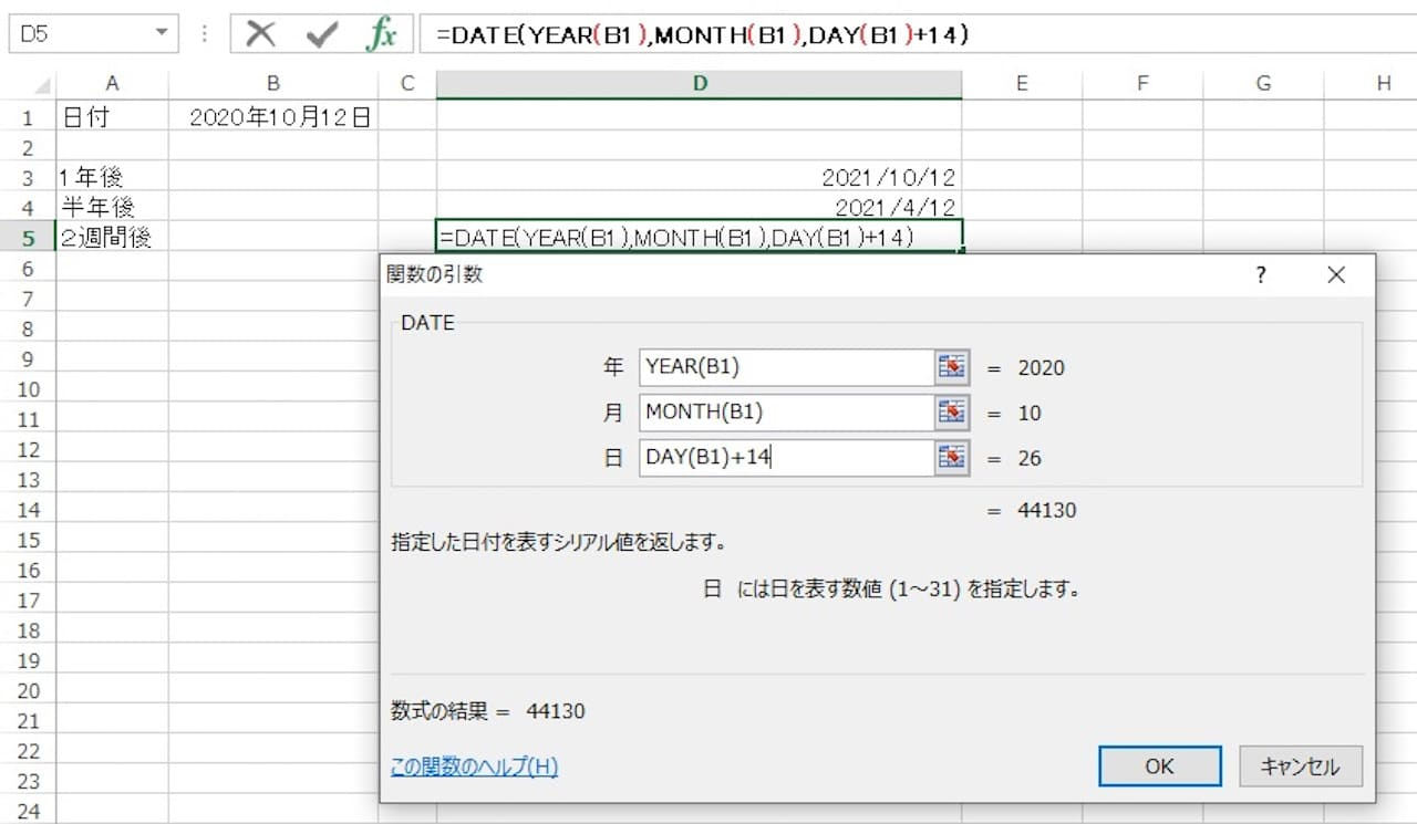 DATE関数とYEAR関数・MONTH関数・DAY関数を組み合わせた使い方⑥