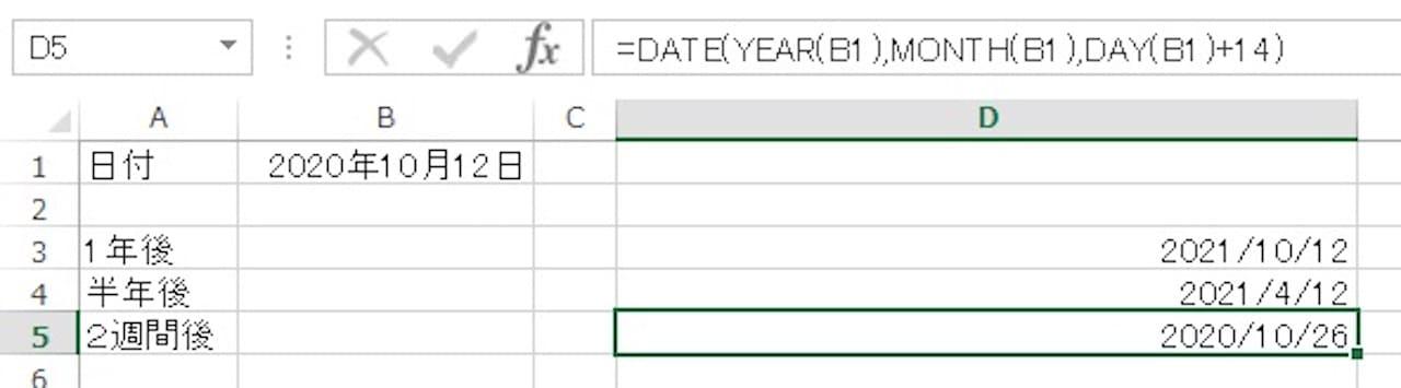 DATE関数とYEAR関数・MONTH関数・DAY関数を組み合わせた使い方⑦