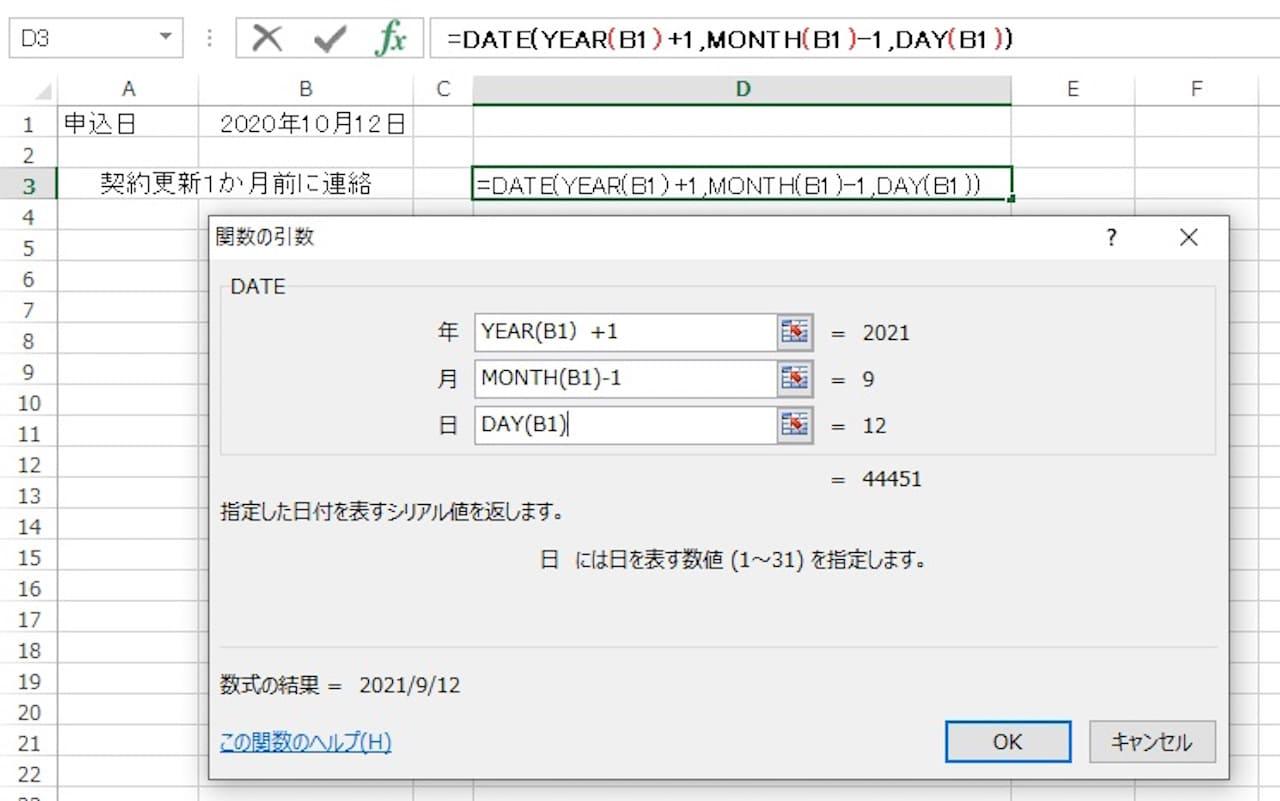 DATE関数を使って日付を計算する具体例①