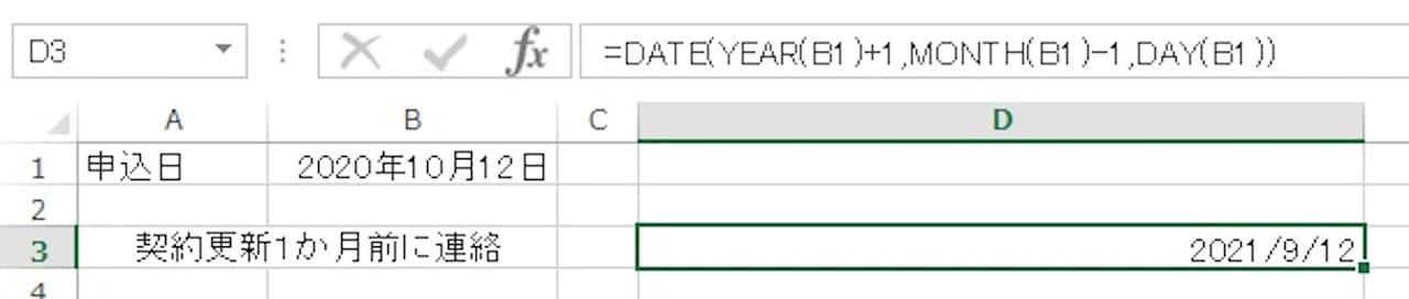 DATE関数を使って日付を計算する具体例②
