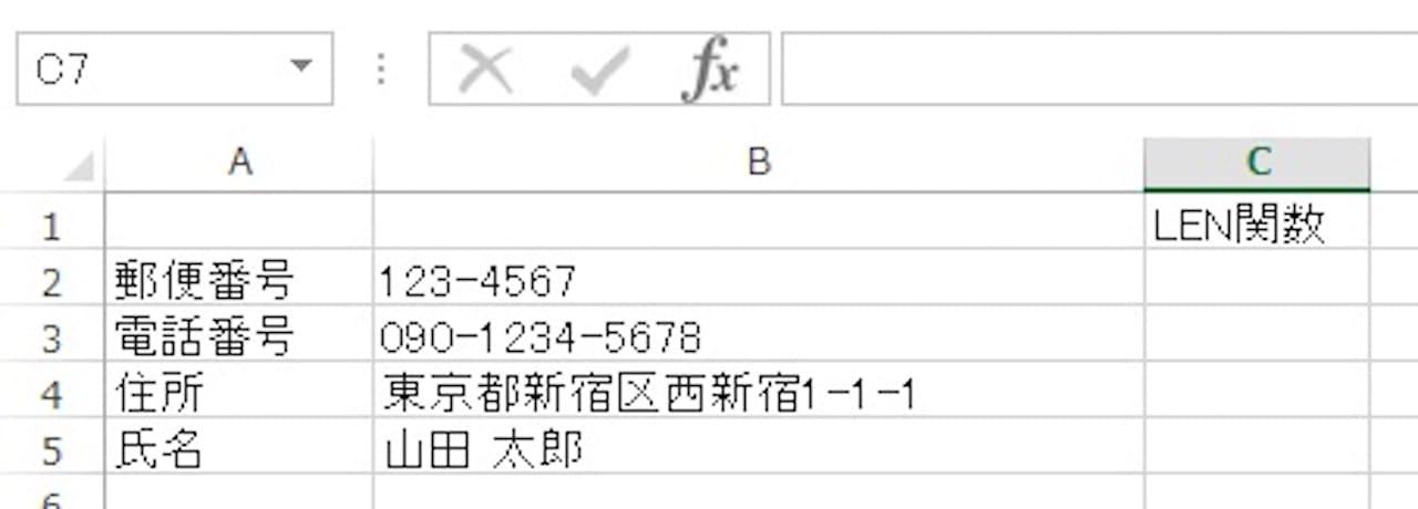 【EXCEL】LEN関数の使い方①