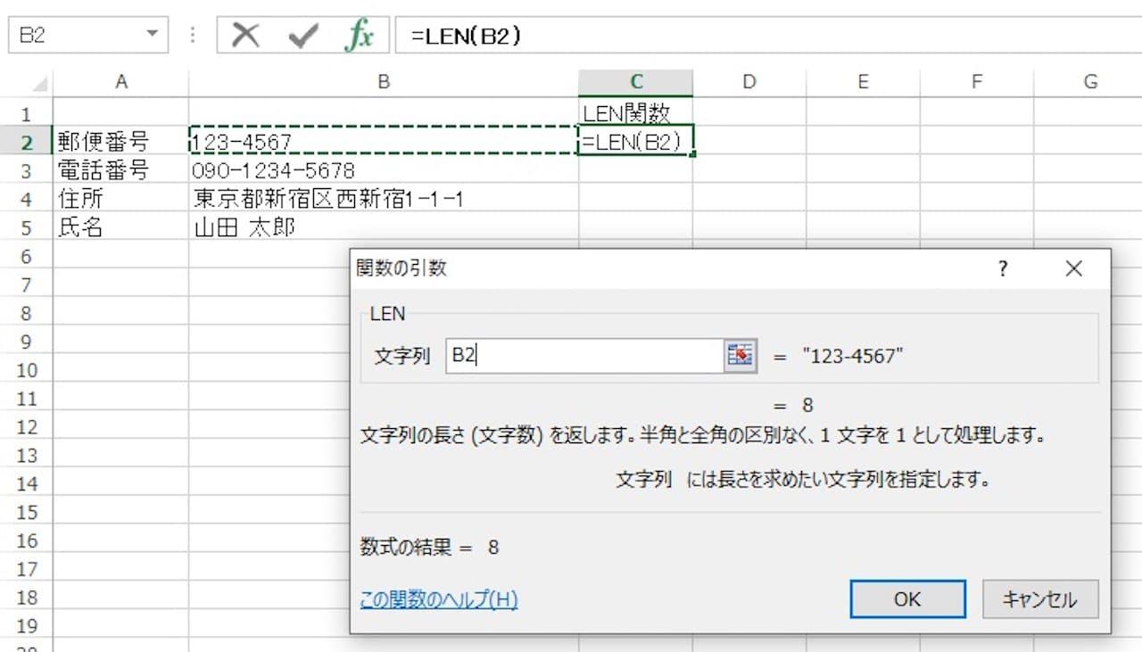 【EXCEL】LEN関数の使い方②