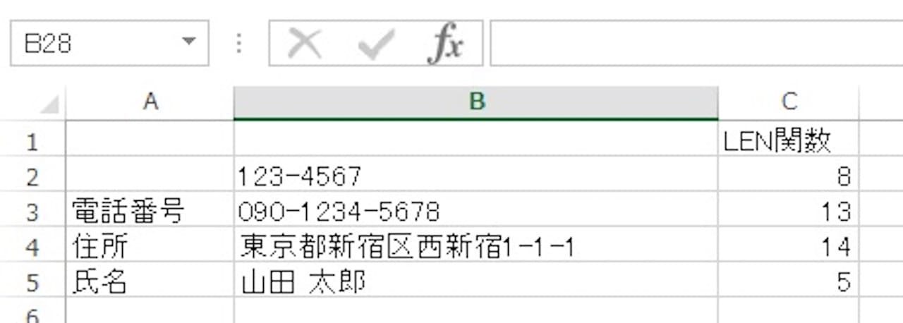 【EXCEL】LEN関数の使い方③