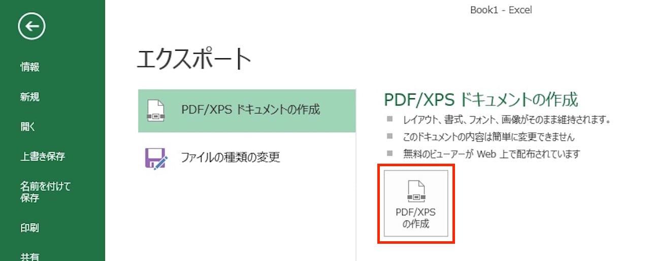 エクスポートからPDFに変換して保存する方法③