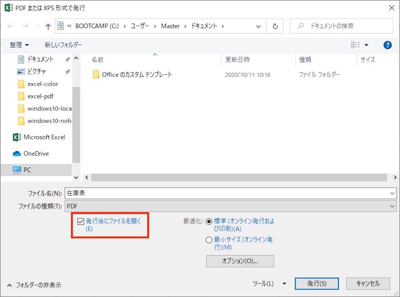保存、エクスポード時にPDFファイルを開かないようにする方法