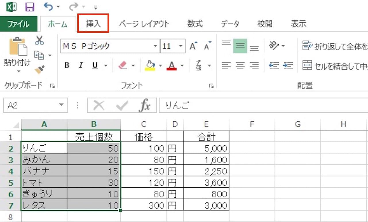 Excelで棒グラフを作る方法③