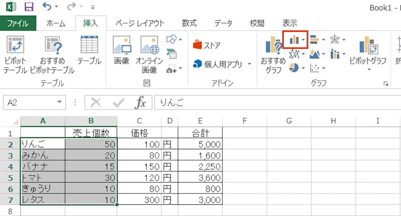 Excelで棒グラフを作る方法④
