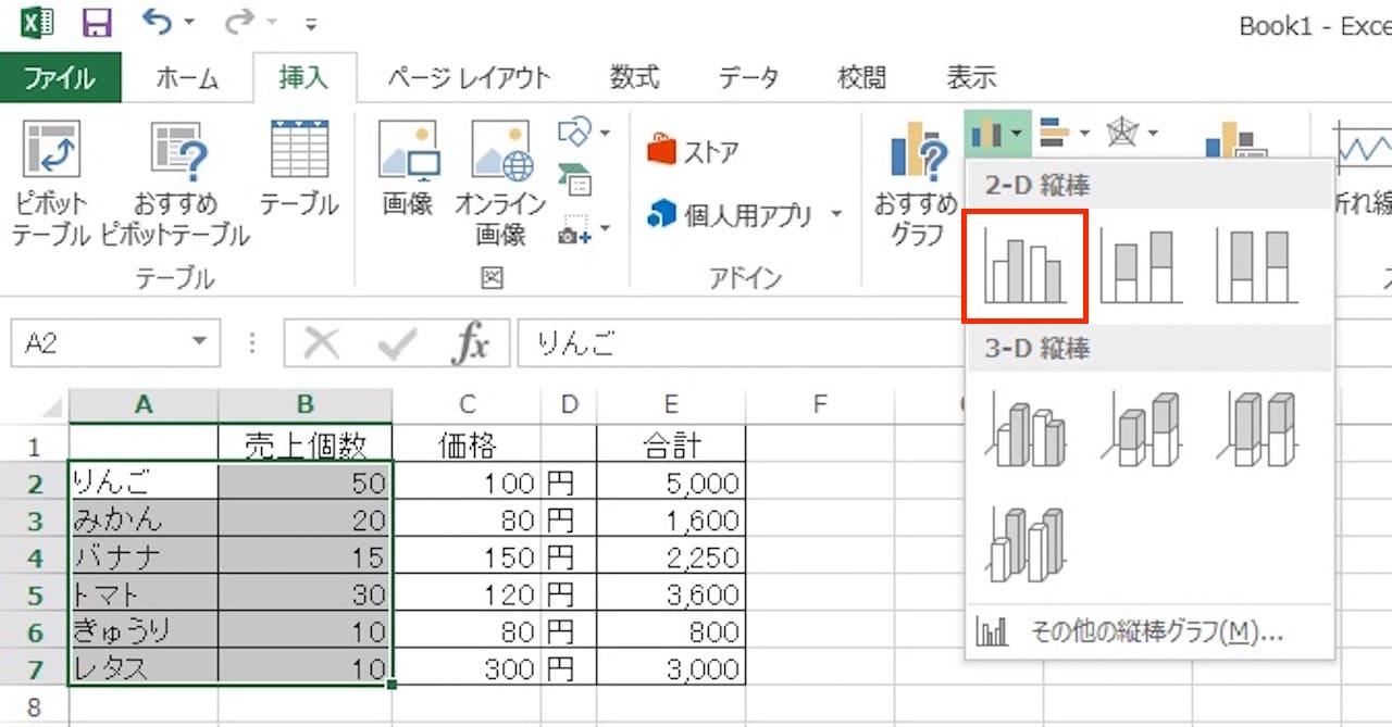 Excelで棒グラフを作る方法⑤