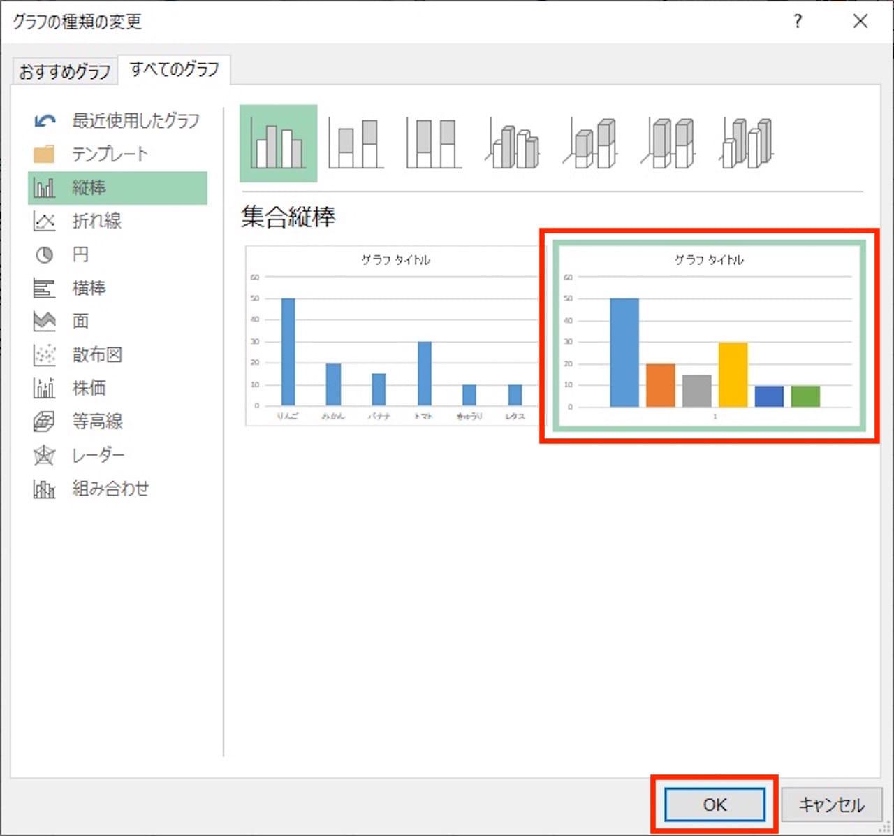 Excelで棒グラフを作る方法⑨