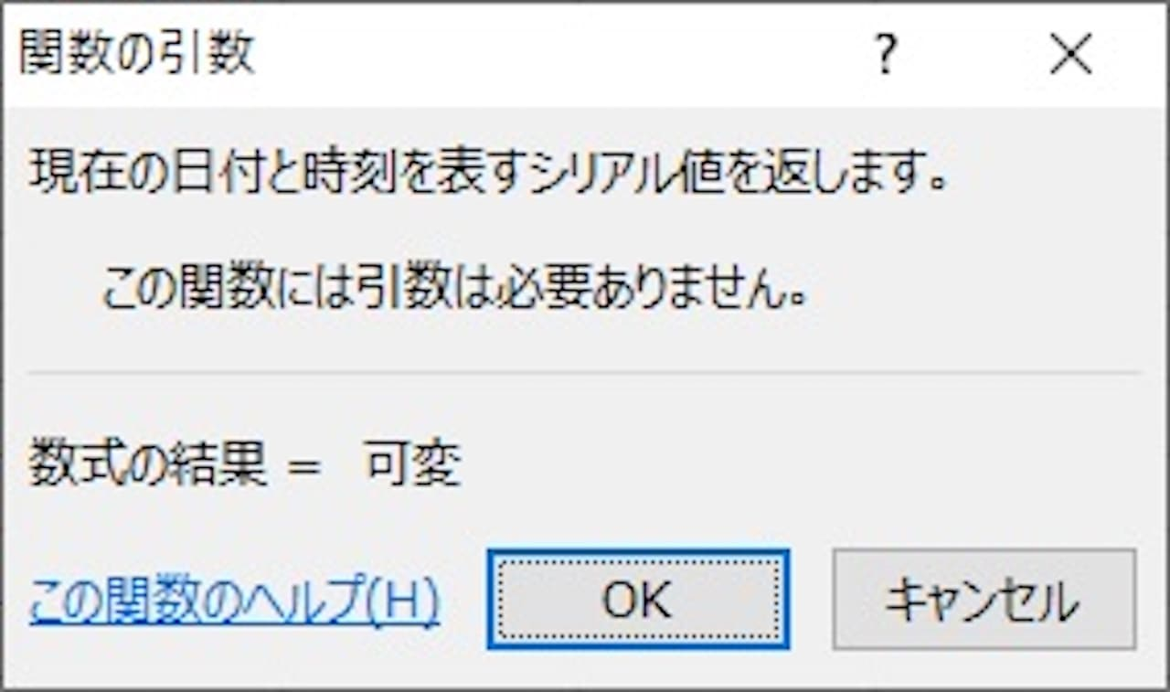 ExcelのNOW関数とは?