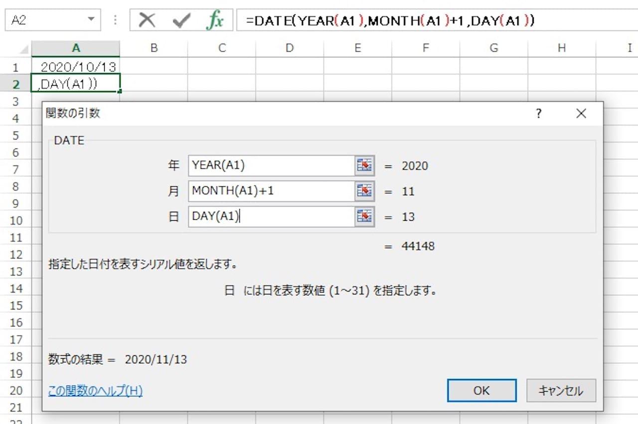ExcelのTODAY関数の応用③