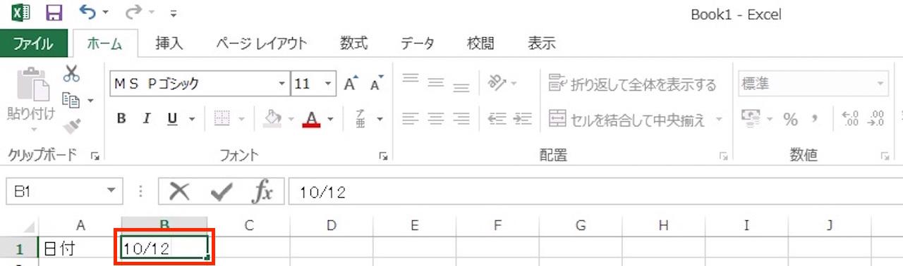 Excelの日付に関する基本事項②