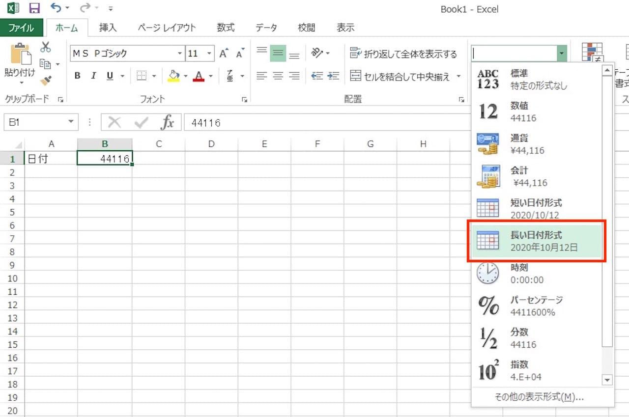 Excelの日付に関する基本事項⑧