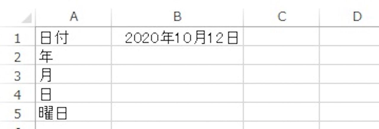 Excelの日付に関する基本事項⑨
