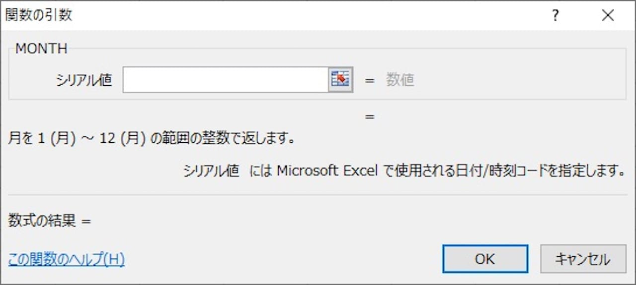 ExcelのMONTH関数とは?