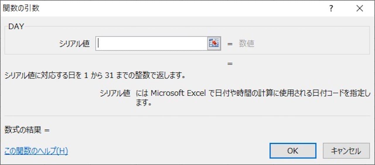 ExcelのDAY関数とは?
