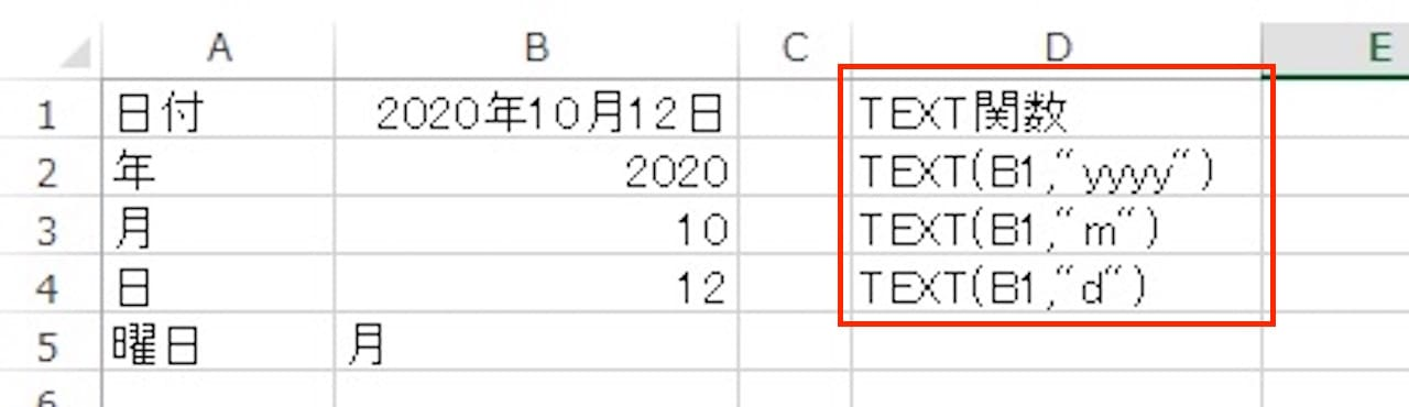 TEXT関数を使って日付から年月日を抽出する方法
