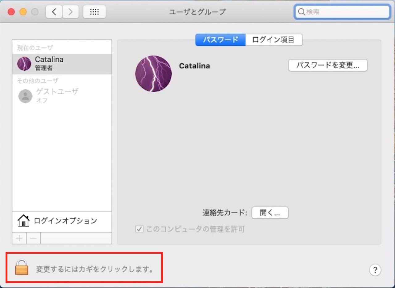 Macでユーザーアカウントを追加する方法④