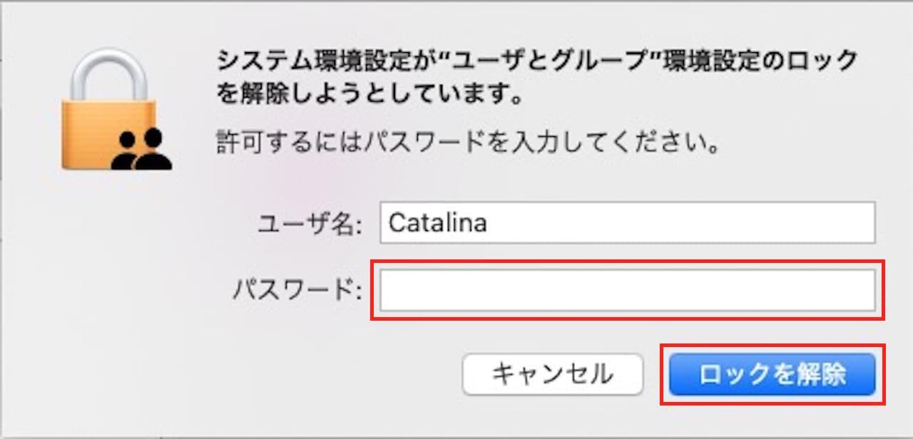 Macでユーザーアカウントを追加する方法⑤