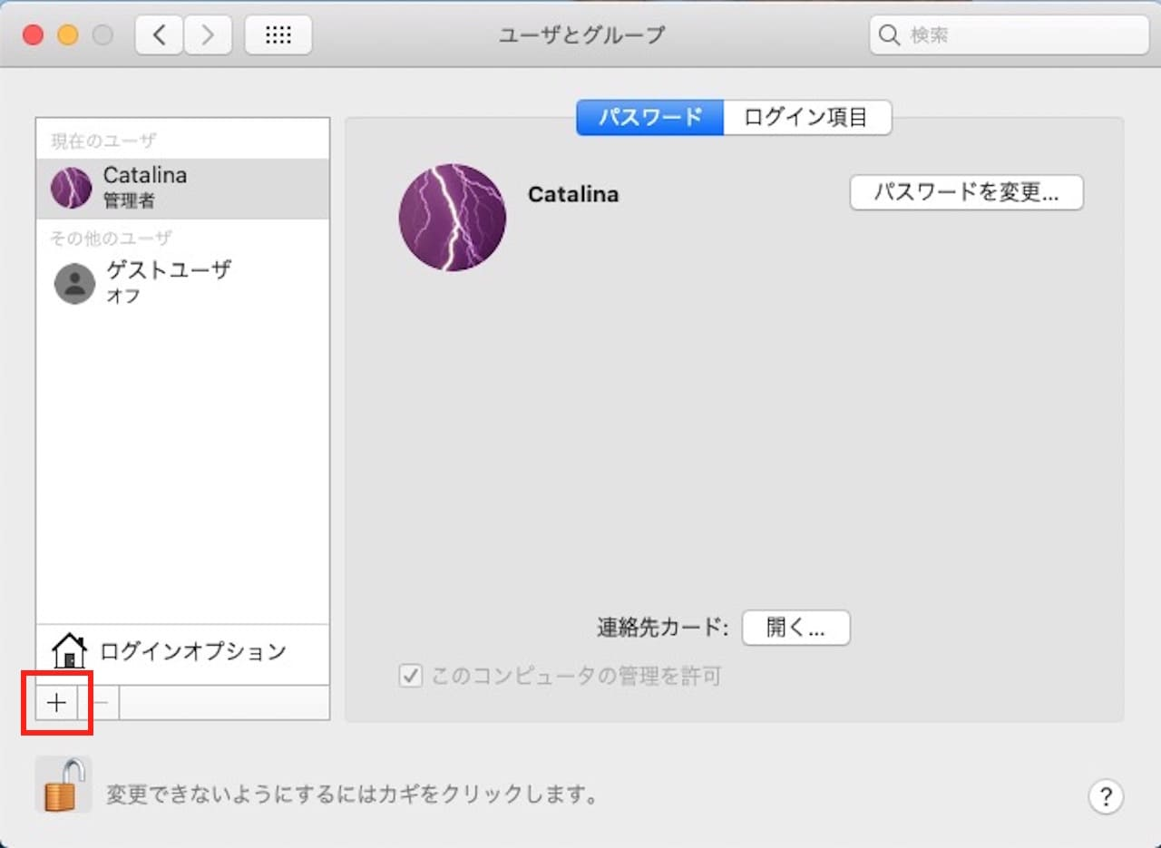 Macでユーザーアカウントを追加する方法⑥