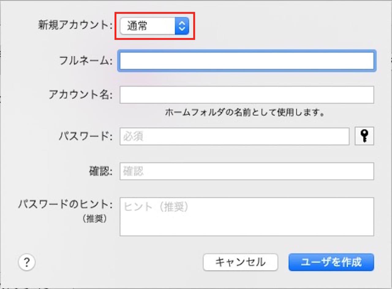 Macでユーザーアカウントを追加する方法⑦